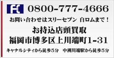 エクスペリア買取福岡-Xperiaの高価買取はエクスペリア買取福岡まで!