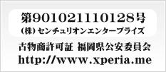 docomo,Xperia,au,Xperia,ソニーエクスペリア買取専門店