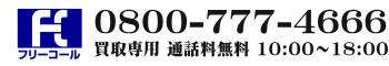 エクスペリア買取専用ダイヤル:通話料無料!0800-777-4666:スリーセブン白ロムまで!