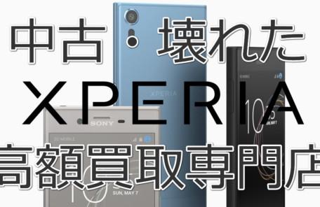 中古・壊れたXperia高額買取専門店・Xperia買取ドットコム
