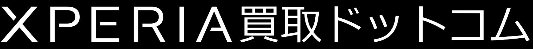 Xperia買取ドットコム-中古・壊れたXperia買取(エクスペリア)高価買取専門店,福岡博多,SIMフリー,docomo,au,SoftBank,スマホ,タブレット,全国送料無料宅配買取