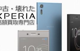 s2中古・壊れたXperia高額買取専門店・Xperia買取ドットコム